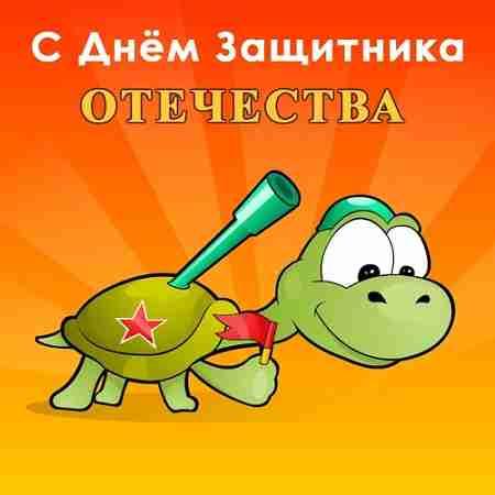 Поздравление с Днем защитники Отечества